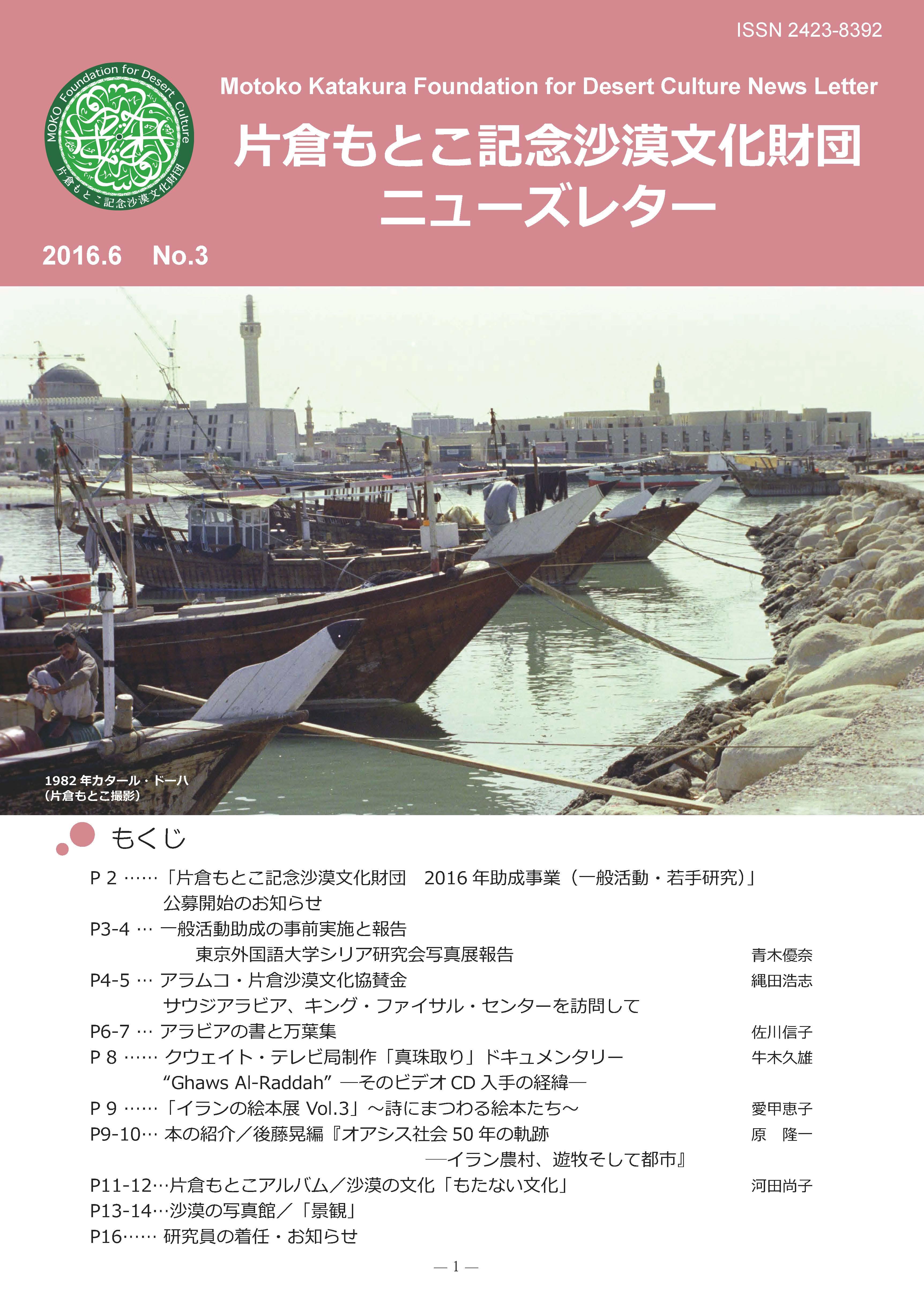 201606_MOKOニューズレターNo3 表紙